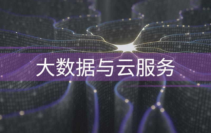 img-大数据云服务