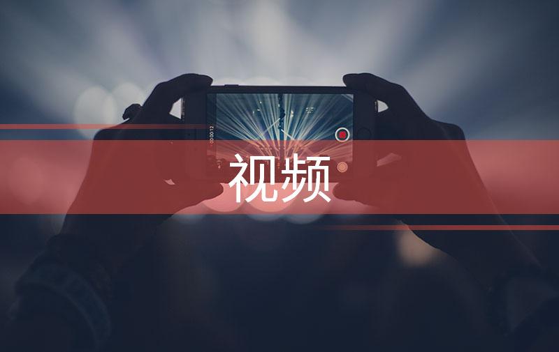 img-视频