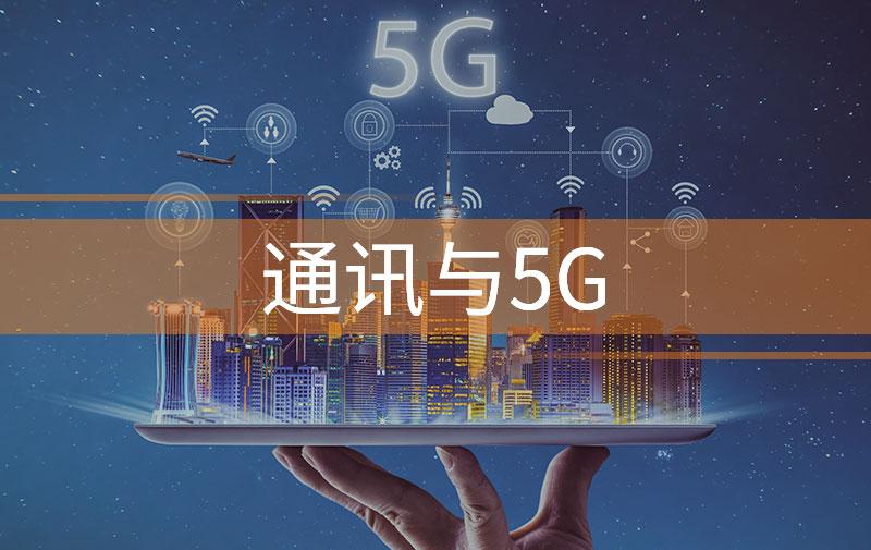img-通讯5G