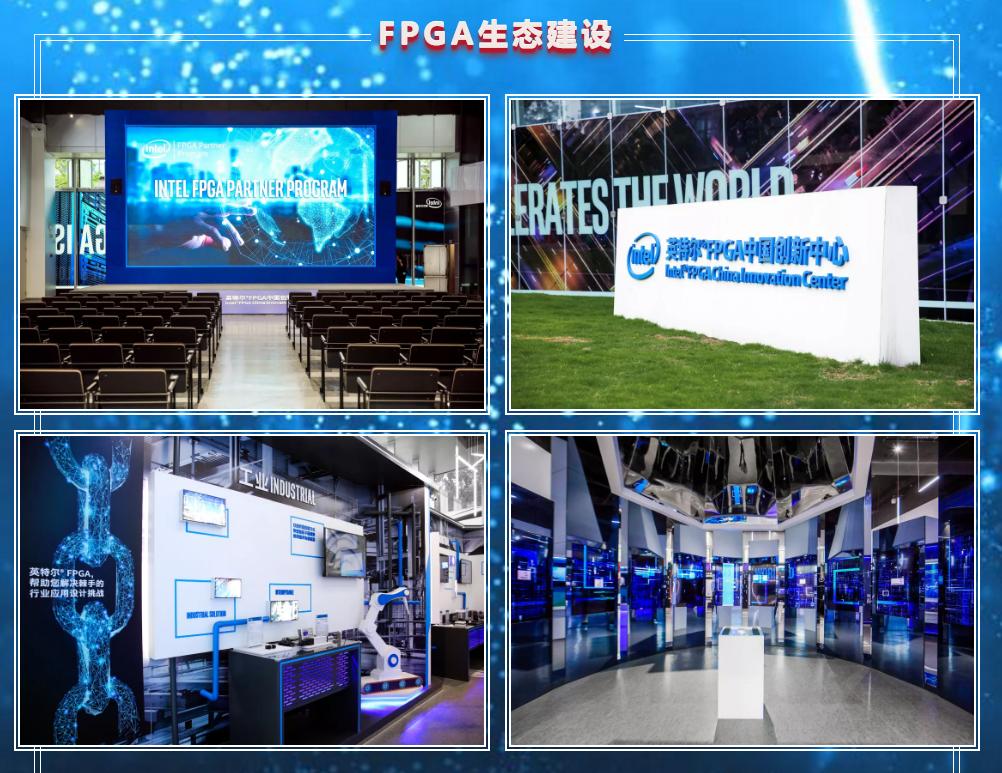 FPGA生态建设