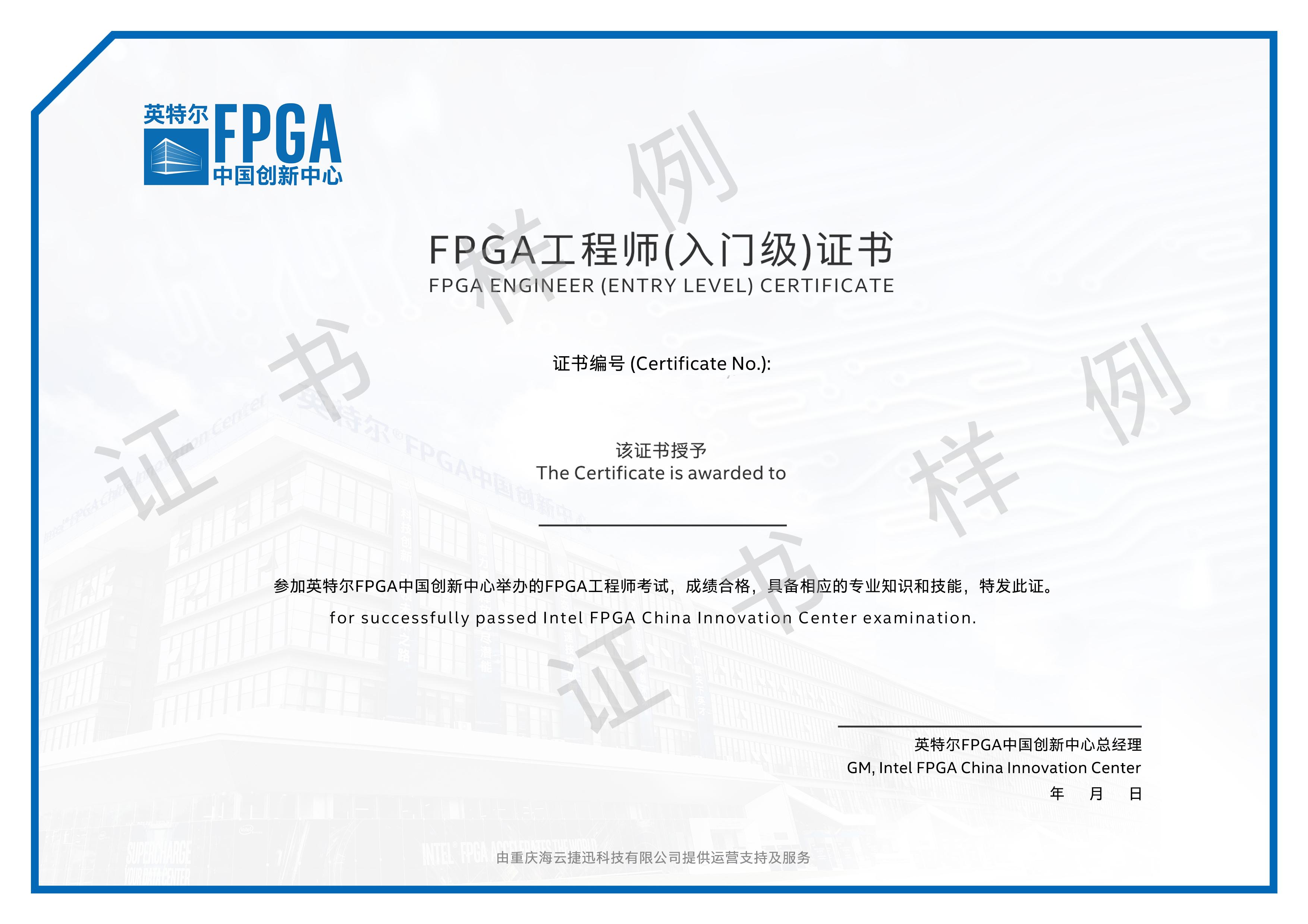 FPGA证书