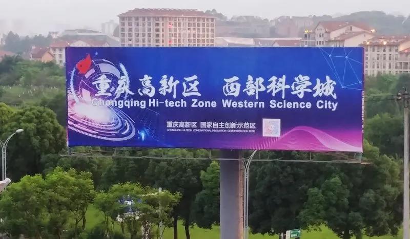 重庆高新区,西部科学城