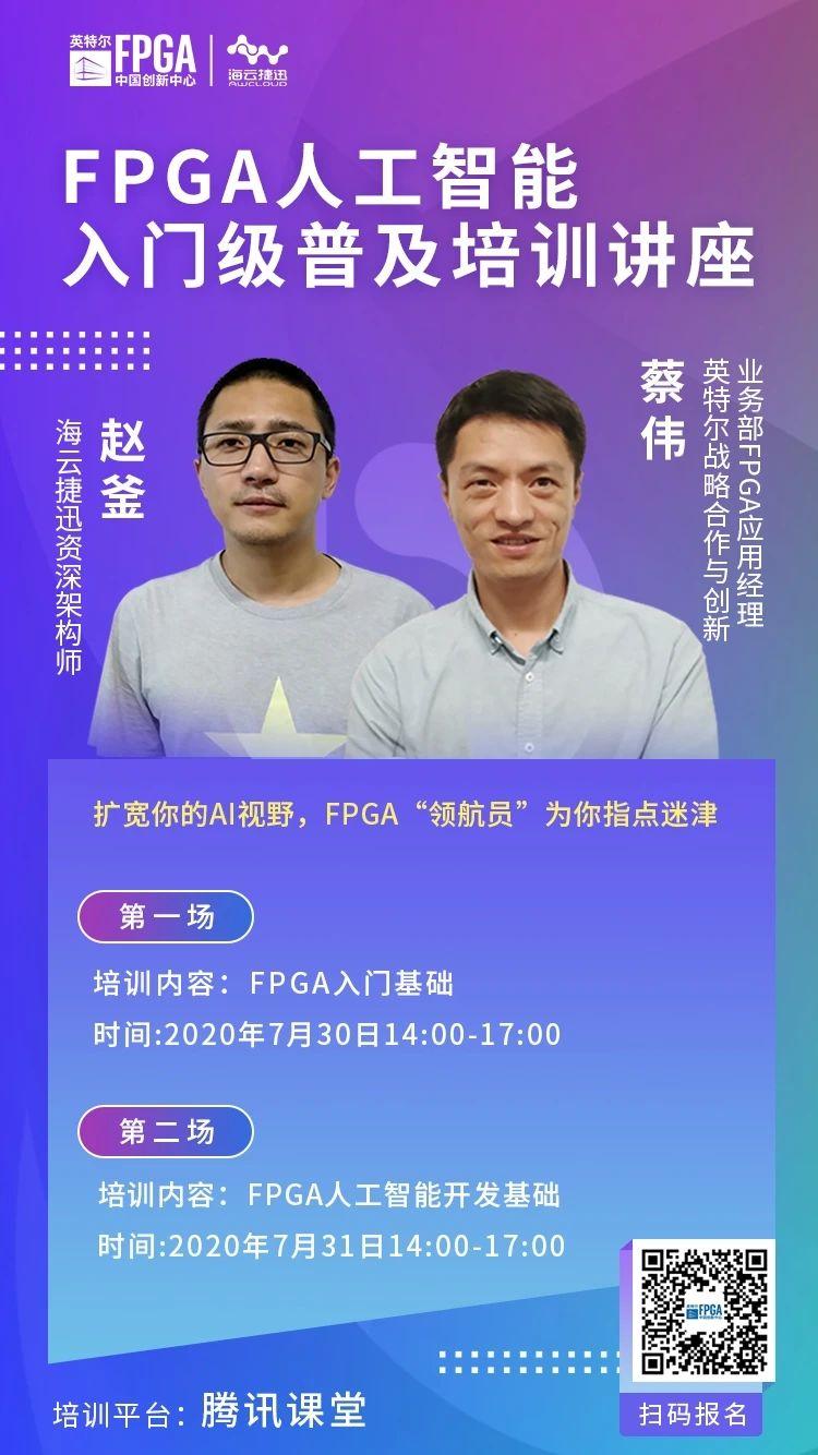 FPGA人工智能入门级普及培训讲座