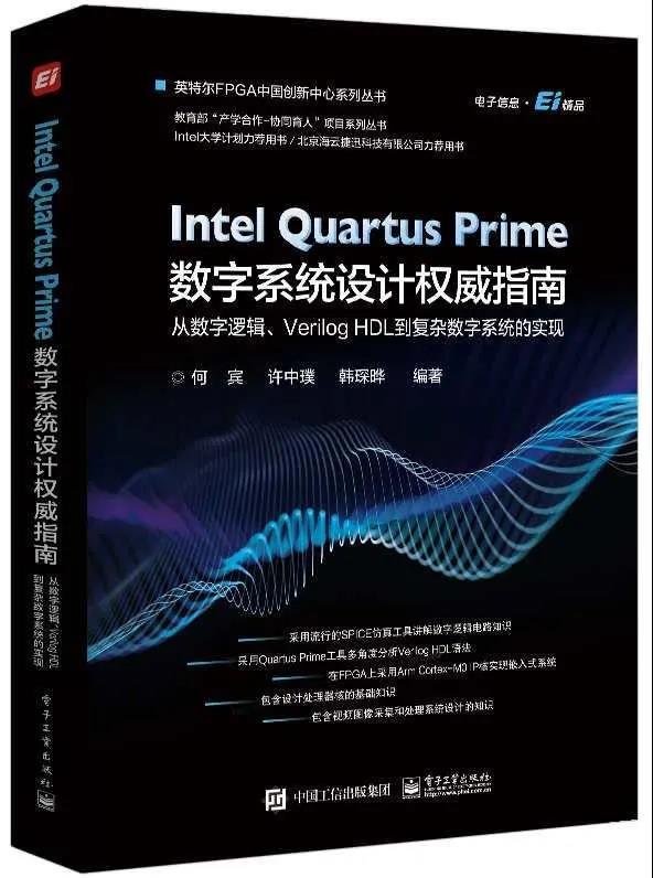 Intel Quartus Prime数字系统设计权威指南