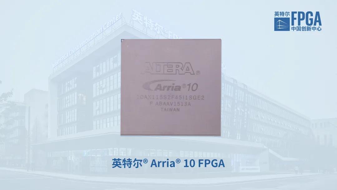 英特尔® Arria® 10 FPGA