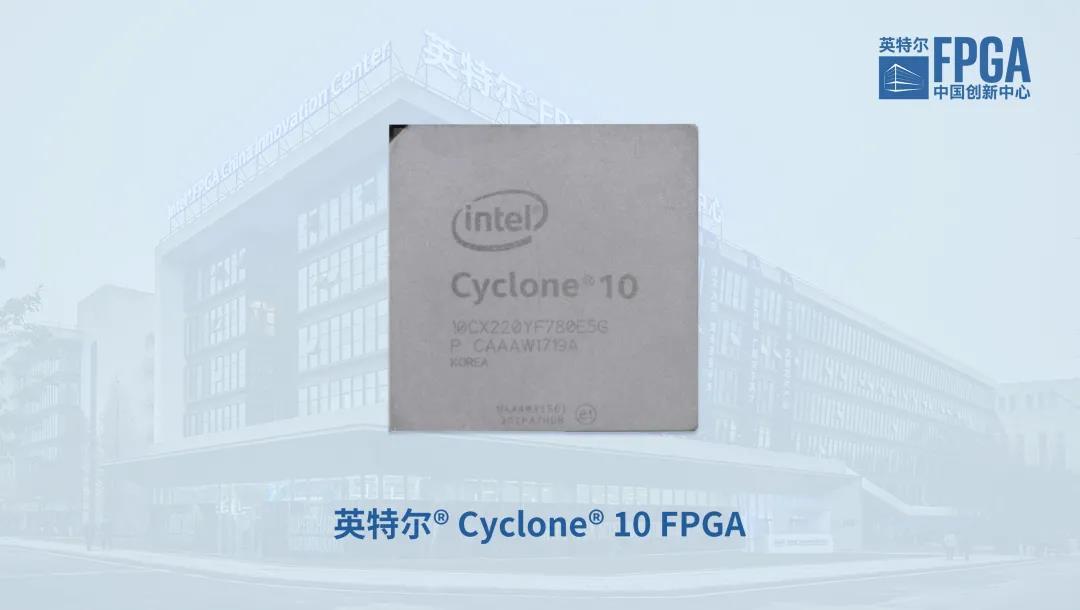 英特尔® Cyclone® 10