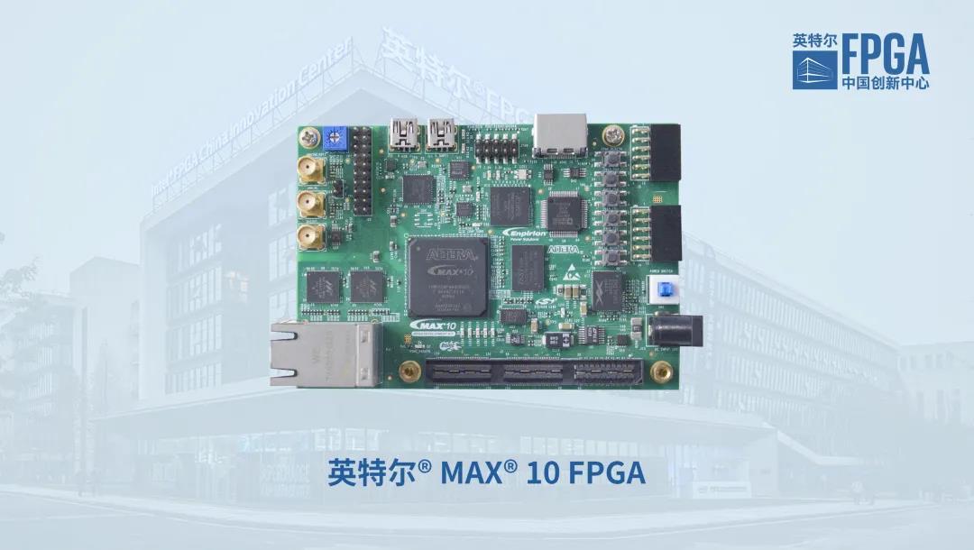 英特尔® MAX® 10 FPGA