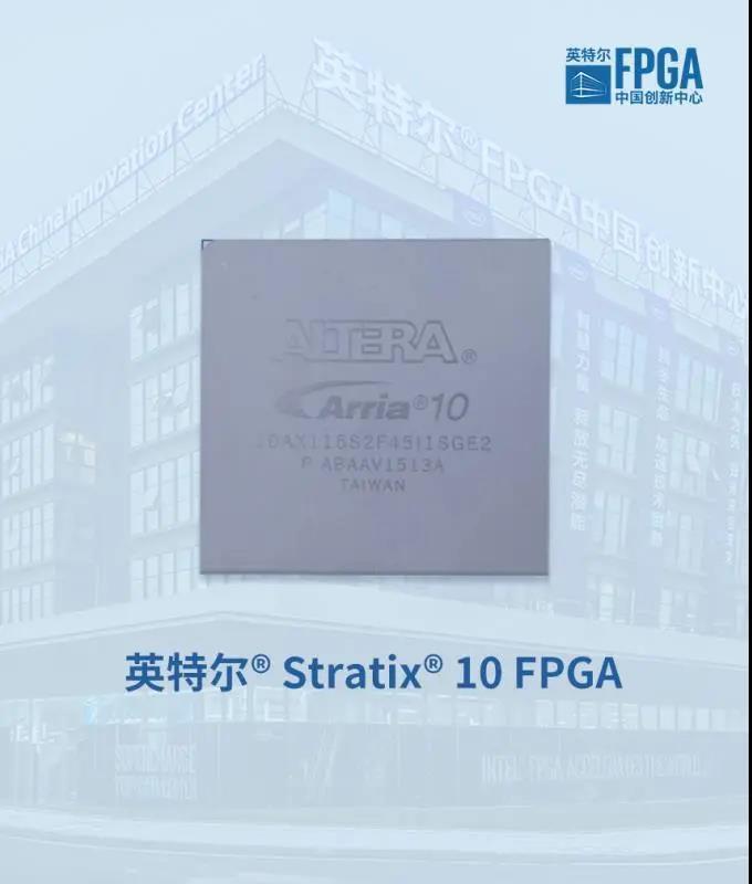 英特尔® Stratix® 10 FPGA