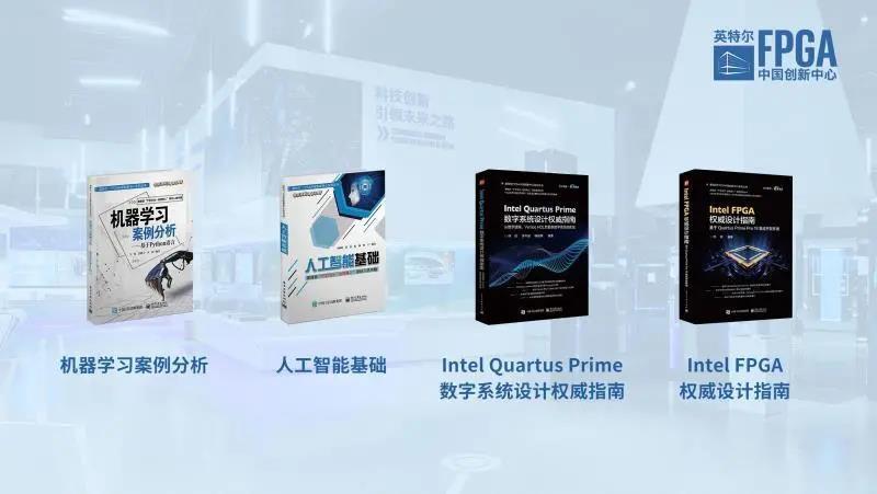 英特尔FPGA中国创新中心系列丛书