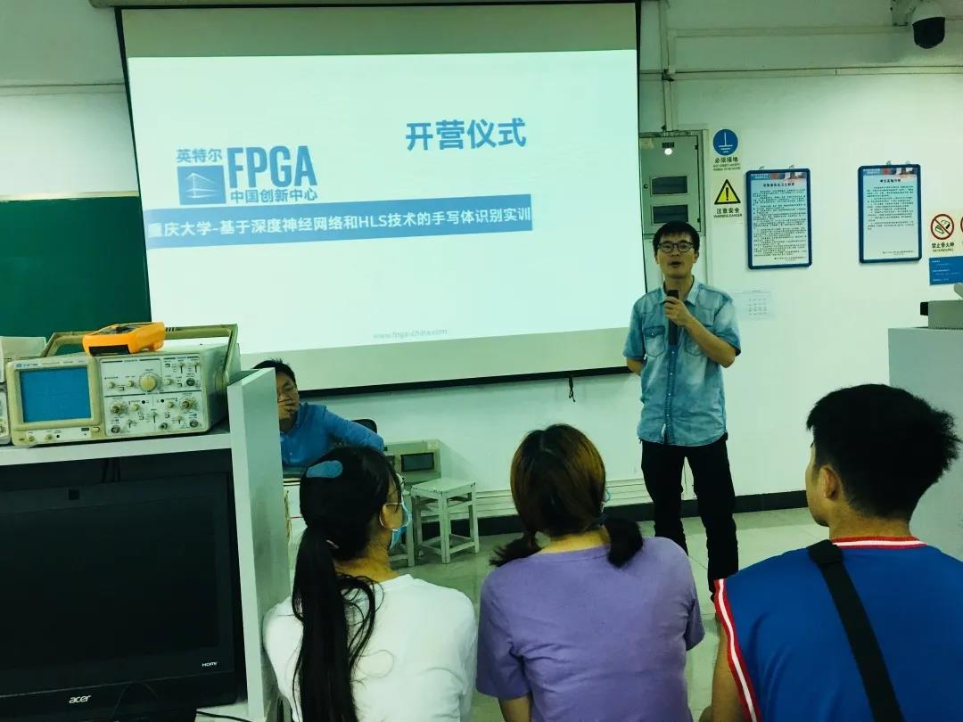 重庆大学FPGA培训