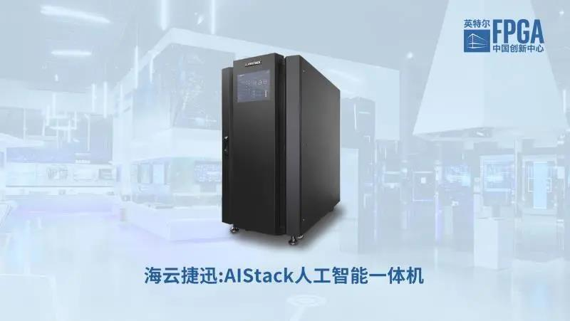 AIStack人工智能一体机